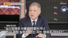 분노 주의♨ 범죄 면죄부가 됐던 '심신미약'  TV CHOSUN 20201217 방송