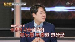 역사 속 정신질환 사례.. ˹사도세자·연산군˼은 양극성 장애?  TV CHOSUN 20201217 방송