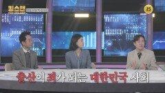 급격히 다가온 인구절벽!_킹스맨 9회 예고  TV CHOSUN 20201224 방송