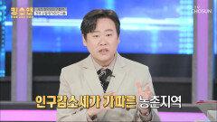 저출산의 문제는 지방 도시들을 소멸 시킨다☠  TV CHOSUN 20201224 방송