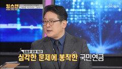 급격한 노년층의 증가⇧ 인구 감소로 불러오는 부작용  TV CHOSUN 20201224 방송