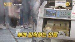 부에 집착하는 인류_킹스맨 10회 예고  TV CHOSUN 20201228 방송