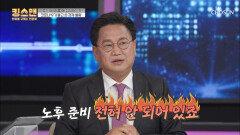 (심각) 노후 준비가 전혀 안 되어 있는 대한민국  TV CHOSUN 20201228 방송