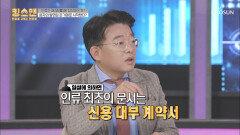 문자의 발명은 '신용 대부 계약서'로 시작됐다?!  TV CHOSUN 20201228 방송