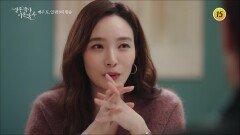 드라마 결혼작사 이혼작곡 13회 예고 TV CHOSUN 210306 방송