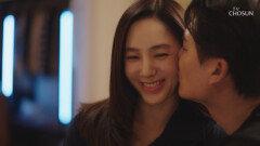 찐 부부의 꽁냥꽁냥♡ 뒤에 숨겨둔 태곤의 본심💔 TV CHOSUN 20210307 방송