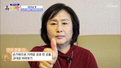 튼튼한 눈 관리 안구 운동 『원근 스트레칭』 TV CHOSUN 20210307 방송