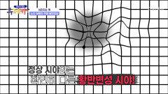 점점 시력이 감소↓ 실명의 주범 【황반변성】 TV CHOSUN 20210307 방송