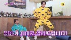 희또의 운동 비법 대 공개!!!_플레희리스또 3회 예고 TV CHOSUN 210303 방송