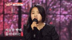 오늘의 클라이막스 야인에서 여인이 된 김태연 '당신' TV CHOSUN 210723 방송