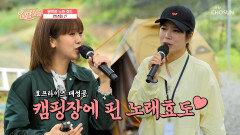 '천년화' 양지은&강혜연의 1급 청정 목소리 TV CHOSUN 210730 방송