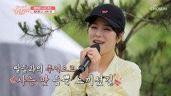 어버이를 위한 양지은의 노래 선물 '사는 맛' TV CHOSUN 210730 방송