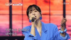 심금을 울리는 '사모곡' 은가은의 애절한 보이스 TV CHOSUN 210730 방송