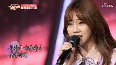 나비처럼 '훨훨훨' 내 마음에 안착한 홍지윤 TV CHOSUN 210730 방송