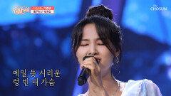 '바람길' 감수성 충만한 황우림의 목소리.. TV CHOSUN 210730 방송