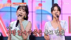 두근두근 세근세근🥩 유교 딸 우림의영의 '부끄부끄' TV CHOSUN 210730 방송