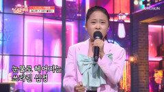 시작부터 소름ㄷㄷ 다현이의 남다른 감성 '대전 블루스' TV CHOSUN 210730 방송