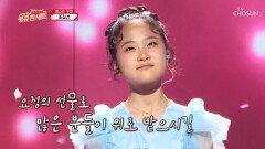다현이 노래 듣고 앞으로 '꽃길'만 가자아~ TV CHOSUN 210820 방송