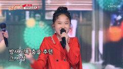열정 넘치는 레드팀과 '추억속으로' 퐁당 TV CHOSUN 210820 방송