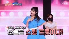 블루팀과 흔들 준비 되셨나요~ '노래하며 춤추며'+'Swing Baby' TV CHOSUN 210820 방송