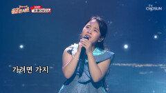 김태연 '왜 돌아보오' 안방 눈물바다 예약 TV CHOSUN 210820 방송