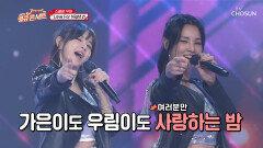 고음 고공행진↗ 가은X우림 'Love For Night'+'Super Star' TV CHOSUN 210820 방송