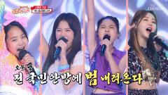 어흥 '범 내려온다' 오늘 밤은 TOP 4 범과 함께 TV CHOSUN 210820 방송