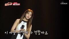 홍지윤 '시절인연' 새로운 인연으로 다시 만나효 TV CHOSUN 210820 방송