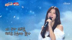 지은이 노래 듣고 행복의 '날개' 펼치세요 TV CHOSUN 210820 방송