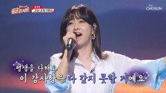 '그대 내 친구여' 가은이의 진심이 닿기를.. TV CHOSUN 210820 방송