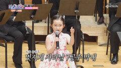 클래식과 트롯의 만남❤ 황승아 '찐이야'👍🏻 + '멋진 인생'♪ TV CHOSUN 210301 방송