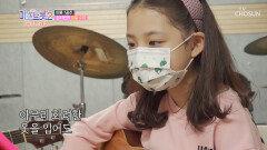 임서원 '여백'♫ 이제는 기타까지 완전 정복✌ TV CHOSUN 210301 방송