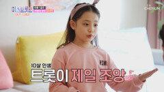 데스매치 준비하는 끼쟁이 임서원😊 '당신이 좋아'♫ TV CHOSUN 210301 방송