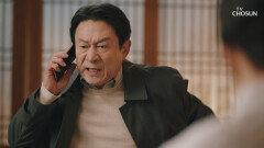 '10살 연상 이혼녀' 사실에 분노폭발 한 김응수♨ TV CHOSUN 20210619 방송