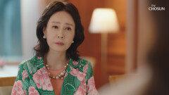 이민영과 만난 종남..!! (은근 이가령과 비교 중!?) TV CHOSUN 20210619 방송