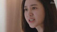 '날 속였어?' 박주미 책임으로 돌리려는 이태곤 TV CHOSUN 20210807 방송