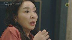 드라마 결혼작사 이혼작곡2 16회 예고 TV CHOSUN 210808 방송
