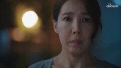 죄책감으로 한밤중에 찾아온 임혜영이 안쓰러운 전수경 TV CHOSUN 20210808 방송