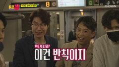 골프왕을 위협하는 웃음기 쏙 뺄 실력자들 등장!★ TV CHOSUN 210614 방송