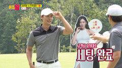 김소연이 보고 있다!😘 상우 필살기 아이템 장착↗ TV CHOSUN 210621 방송