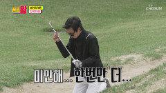 """국지니의 굴욕 """"한번만 더.."""" 무릎 꿇고 받는 기회🤣 TV CHOSUN 210621 방송"""