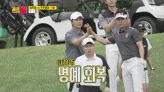 이대로 다시 한 번 골프왕 팀의 우승인가요?!😲 TV CHOSUN 210621 방송