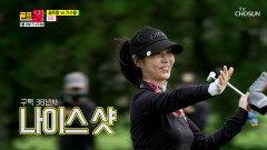 나이스 파 먼저 1홀 승리 가져간 가수왕 팀 TV CHOSUN 210927 방송