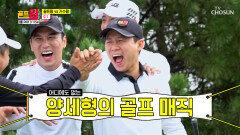 """기적이 일어났다!! """"(훗) 나!! 양세형이야~"""" TV CHOSUN 210927 방송"""
