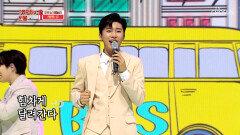 '빵빵' TOP6 사콜버스 달려 갑니다↗ TV CHOSUN 210930 방송