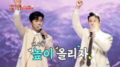 '영일만 친구' 고객님들! TOP6 노래선물 왔어요~! TV CHOSUN 210930 방송