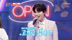 살랑살랑 춤희재 강림 '이따 이따요' TV CHOSUN 210930 방송