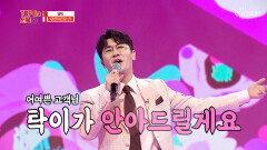 흥 넘치는 리듬탁 class~! '아리아리요' TV CHOSUN 210930 방송