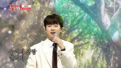 찬또의 새로운 감성을 느낄 수 있는 '연리지' TV CHOSUN 210930 방송