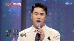 '서울 가 살자' 민호 노래 듣고 힐링하세요.. TV CHOSUN 210930 방송